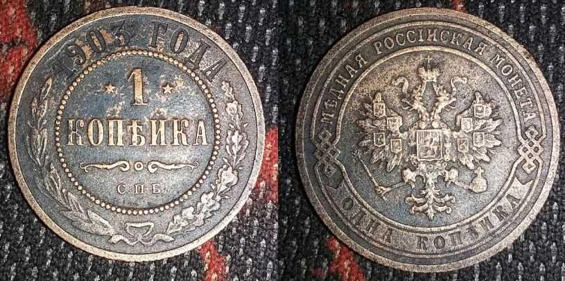 1 копейка 1903 года цена в украине перевалюта