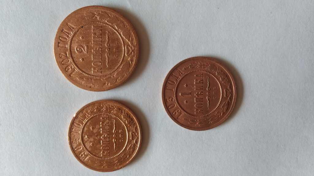 Монета 1 копейка 1904 года цена пшеничная водка ссср купить