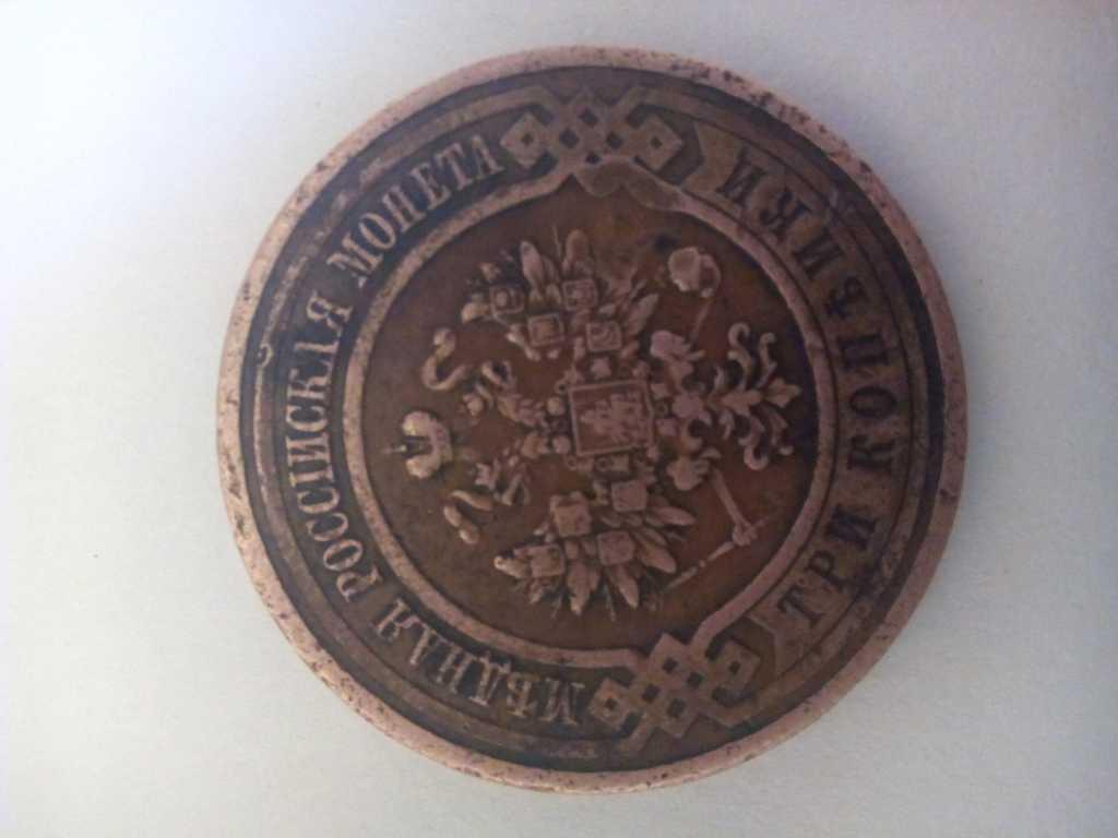 3 копейки 1915 года цена стоимость монеты filtorg