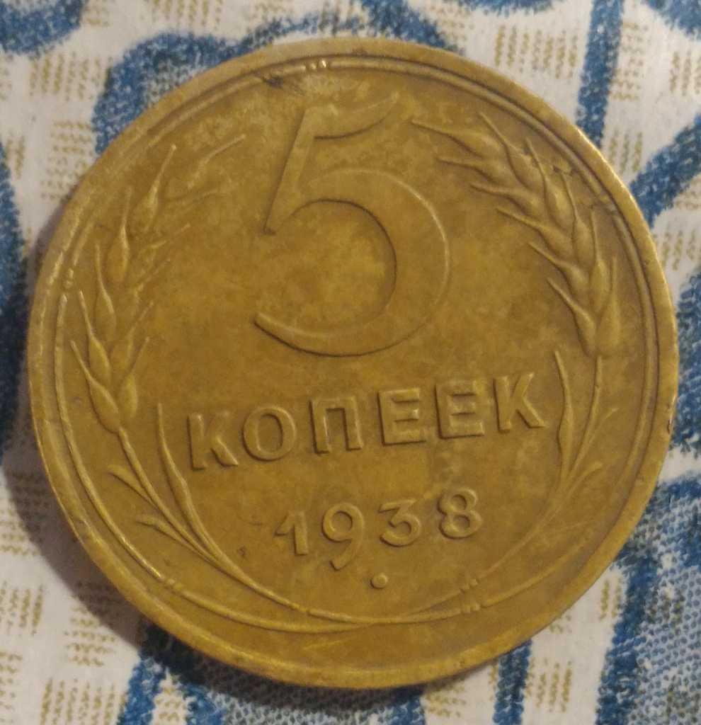 5 копеек 1938 торги сша