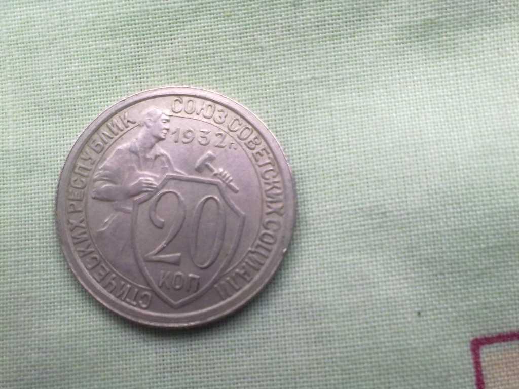 года 20 фото 1932 копеек стоимость