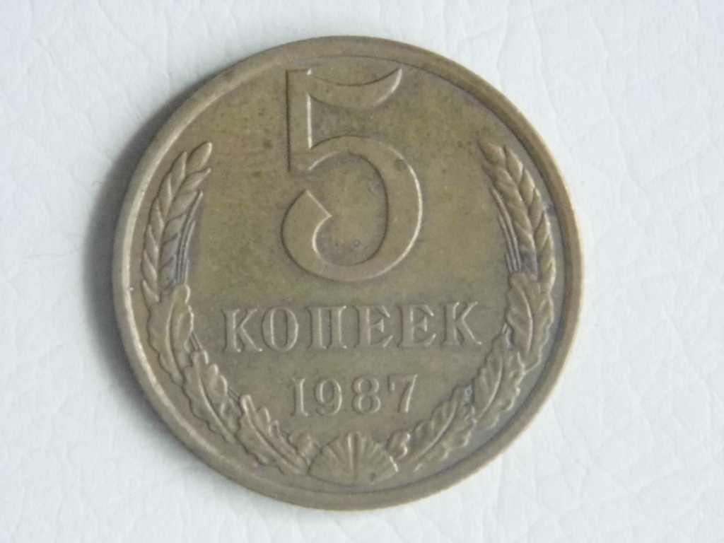 Продам монету 5 копеек 1987 года самые дорогие российские монеты с 1990 года