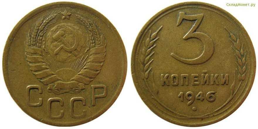 Монеты 1946 года ценность вильгельм маркграф северной марки