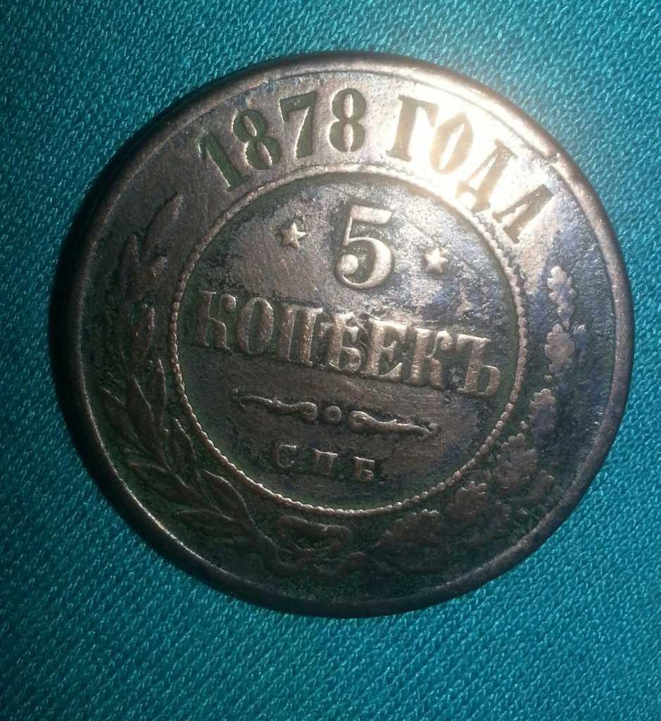 1 4 копейки 1910: