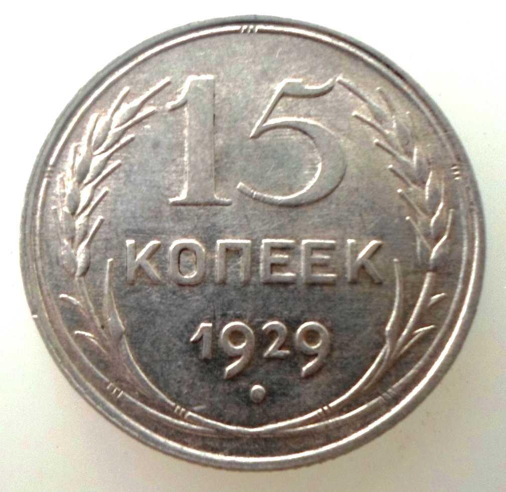 15 копеек 1929 русская монета серпухов