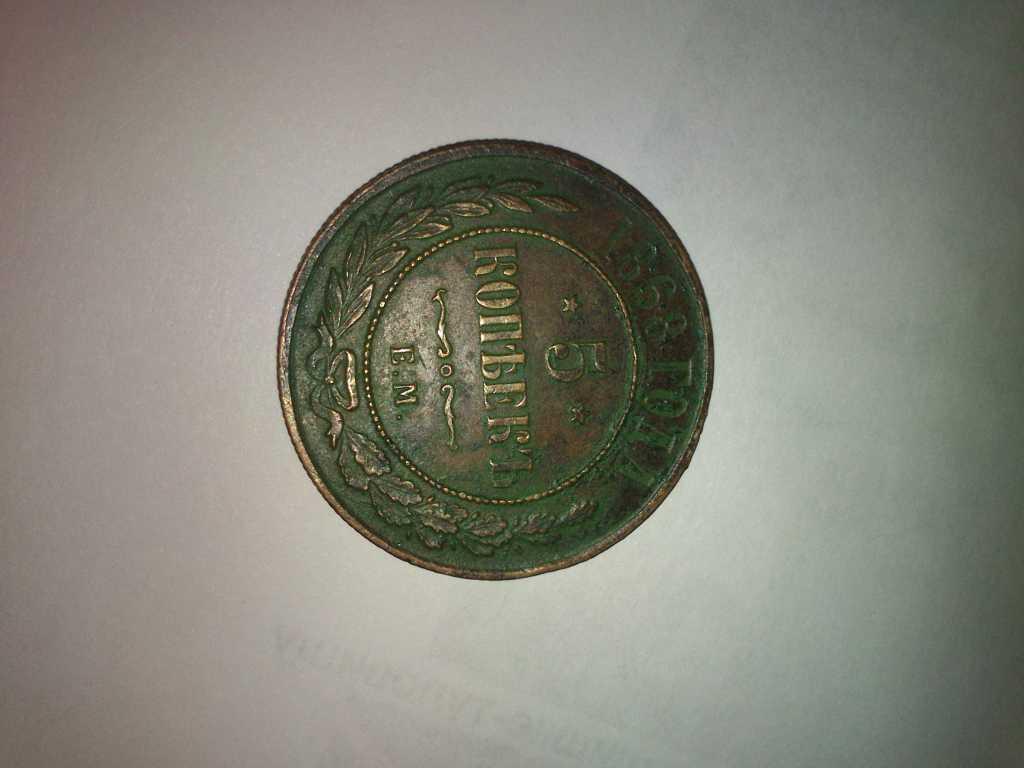 5 копеек 1868 года 50000 белорусских рублей