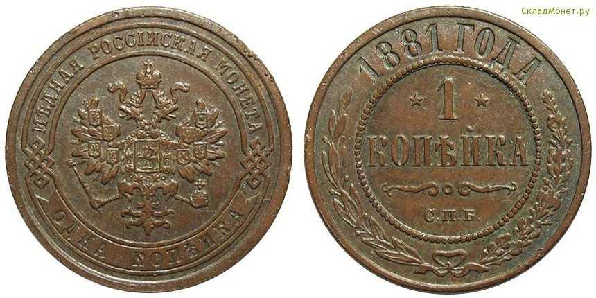 1 копейка 1881 альбом для банкнот фейсбук