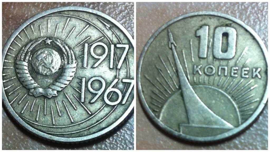 10 копеек 1967 года цена юбилейная цена coins shop orel ru