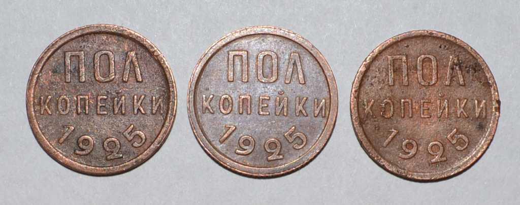 Пол копеек 1925 года цена в казне трех толстяков 15600 серебряных монет