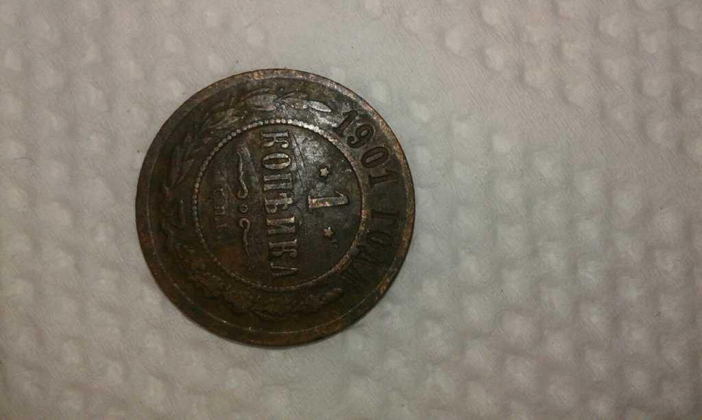 1 копейка 1901 года цена украина французский тихоокеанский франк