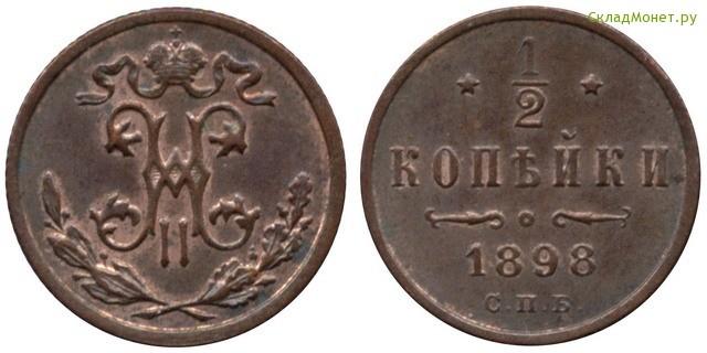 1 2 копейки 1898 цена годы правления филипп 2 август