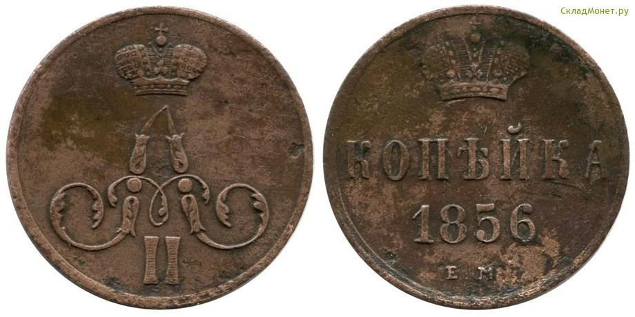 Копейка 1856 года цена монеты флора и фауна казахстана