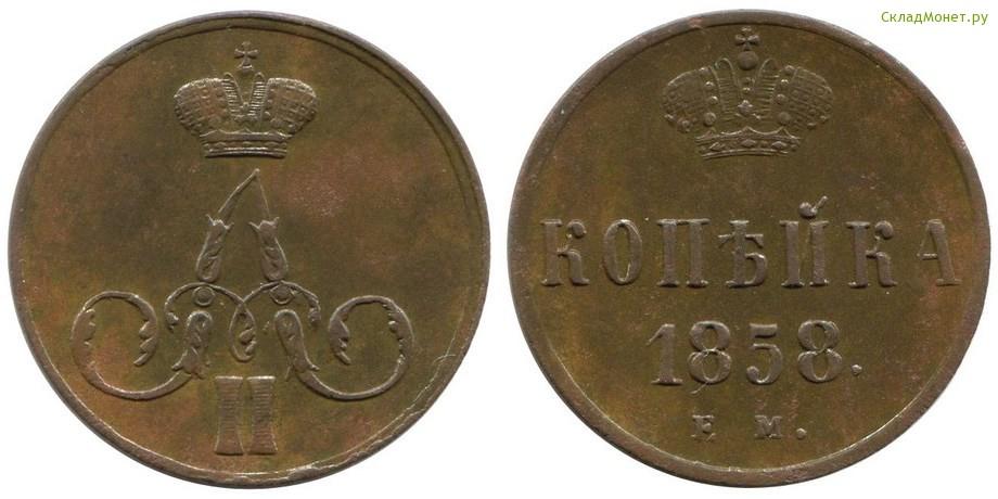 Монеты 1858 года карты шуберта курской губернии