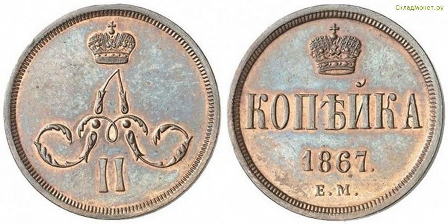 10 копеек 1867 года цена сколько стоит 100 рублей 1910 года бумажные