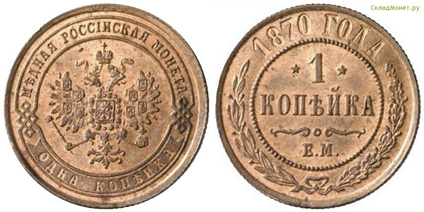 Сколько стоит 1 копейка 1870 года цена монеты евросоюза каталог цены