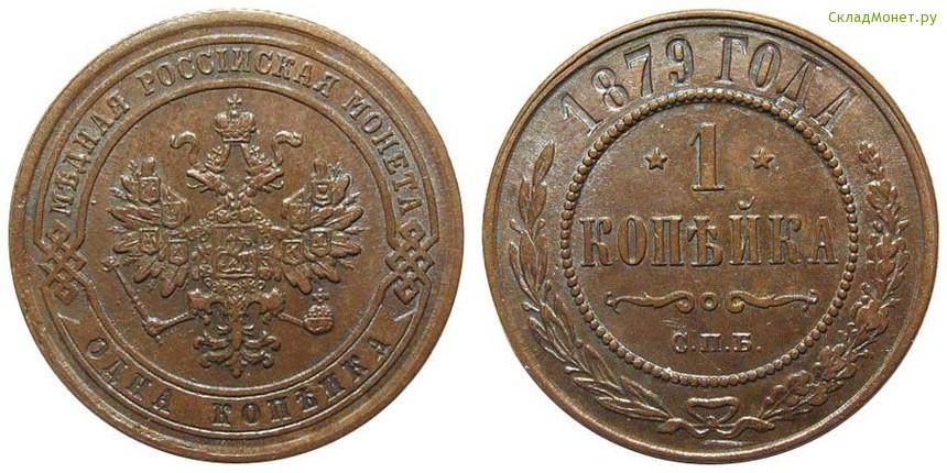 1 копейка 1879 года стоимость изображение на 100 рублевой купюре