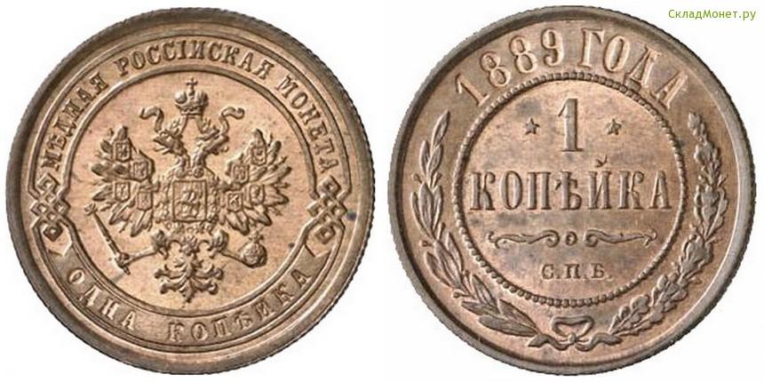Сколько стоит 1 копейка 1889 года цена стоимость 20 евро цент 2002 года