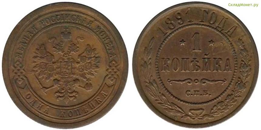 1 копейка 1891 найденные клады в самарской области
