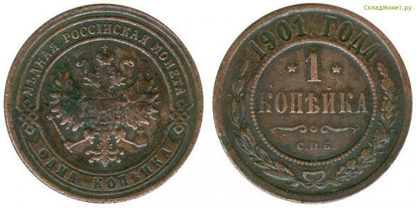 Монета 1901 года 1 копейка цена 170 лет сбербанк