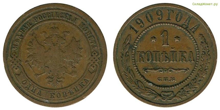 1 копейка 1909 года как выглядит настоящая купюра 5000 рублей