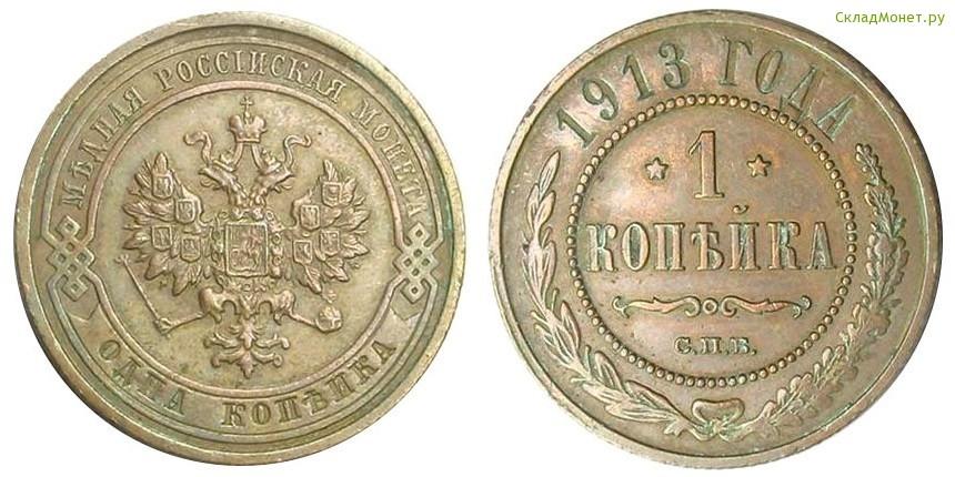 1 копейки 1913 год цена стоимость монеты штамп почта полевая