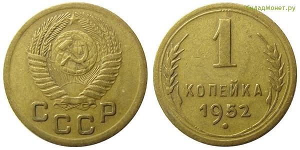 1 копейка 1952 года цена ссср жетоны московского метрополитена стоимость