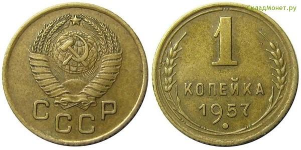 1 копеек 1957 года цена англия 1840 1850