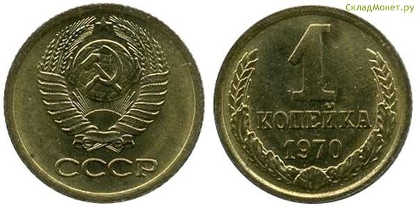 Стоимость монеты ссср 1970 монета 1743 года