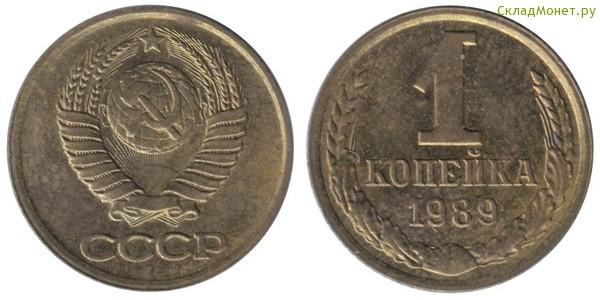 1 копеек 1989 года стоимость монета гагарина 10 рублей 2001 года стоимость