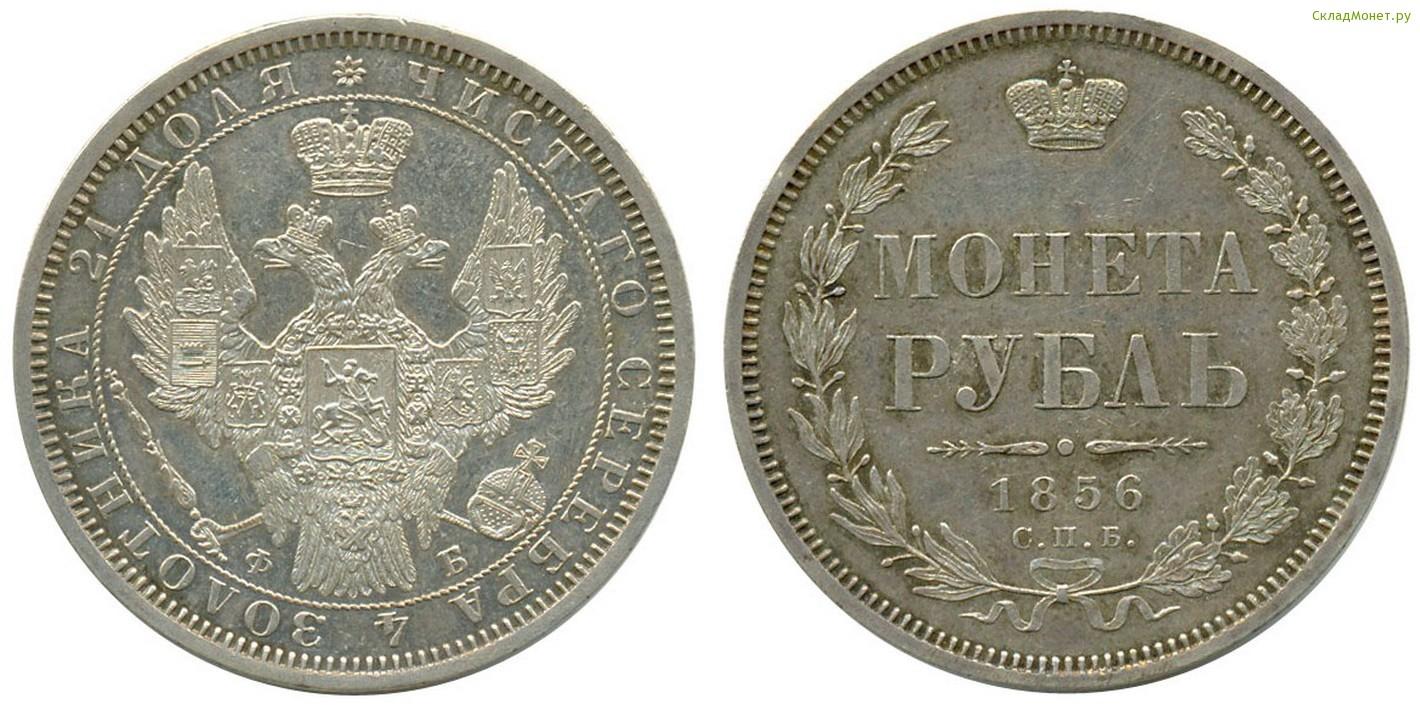 Рубль 1856 года цена редкие монеты 10 рублей 1992
