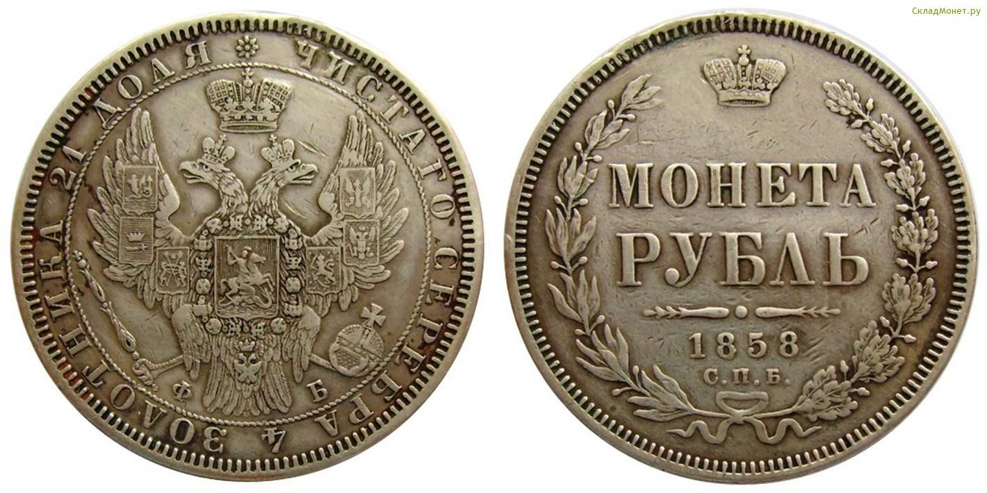 Монета 1858 монета 10 рублей 2008г пантелеймон