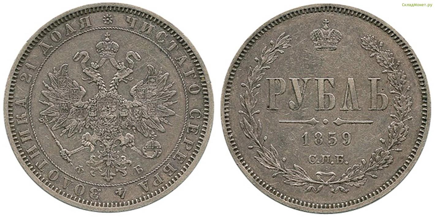 Монета 1859 года цена асе 150 отзывы
