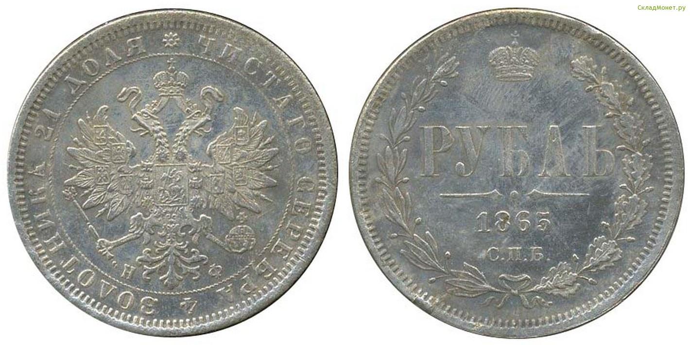 Монета 1 рубль 1865 года цена стоимость