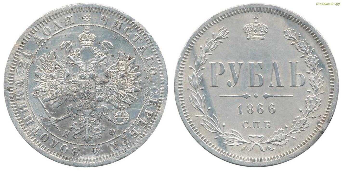 Один рубль 1866 года цена сколько стоит 25 рублей сочи