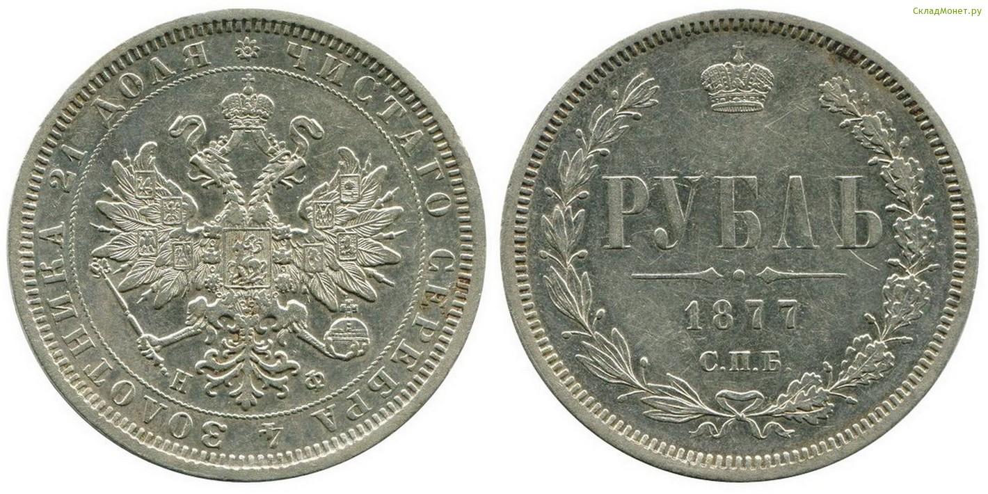 Рубль 1877 года стоимость quarter dollar 1980 года цена