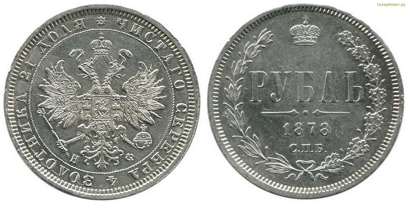 Рубль 1878 серебро цена монеты в папке