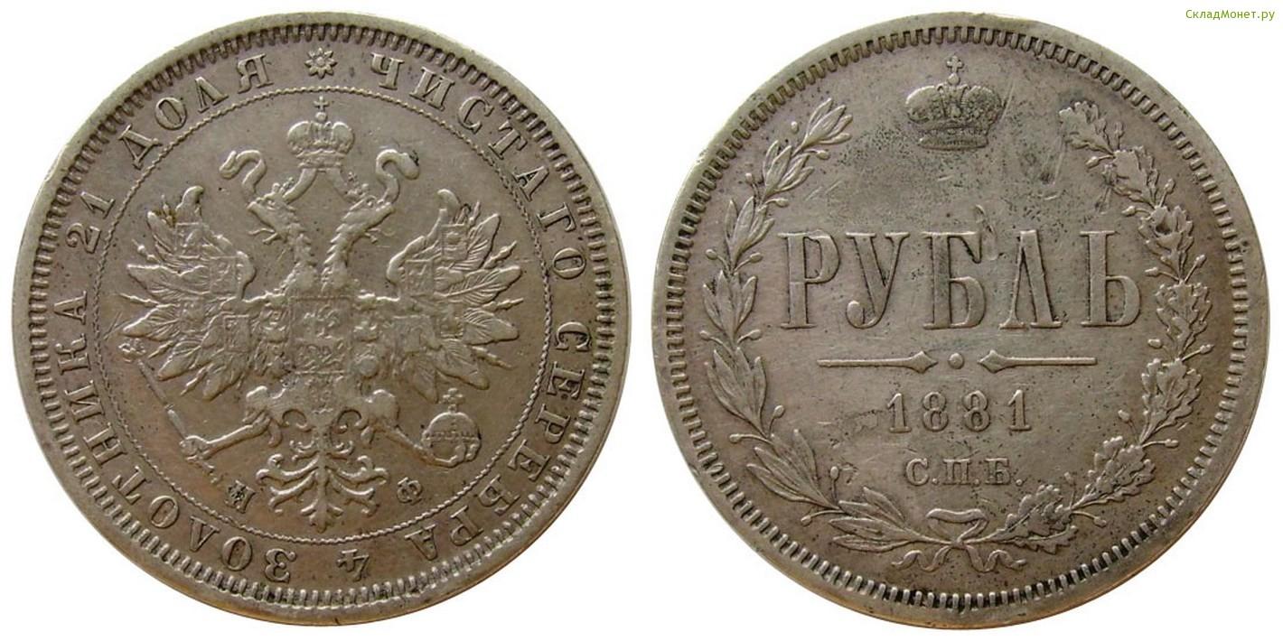 Рубль 1881 монета ямало ненецкий автономный округ