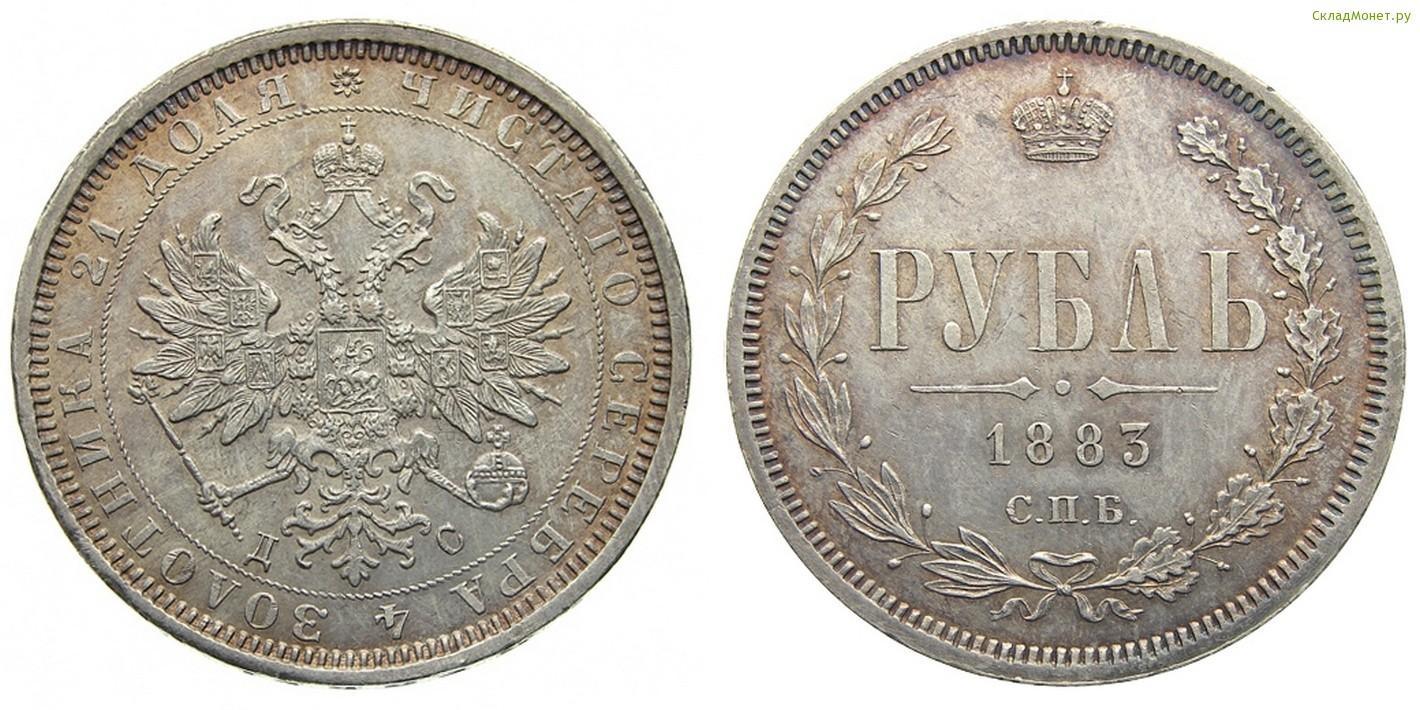 Монета 1 рубль 1883 года цена стоимость