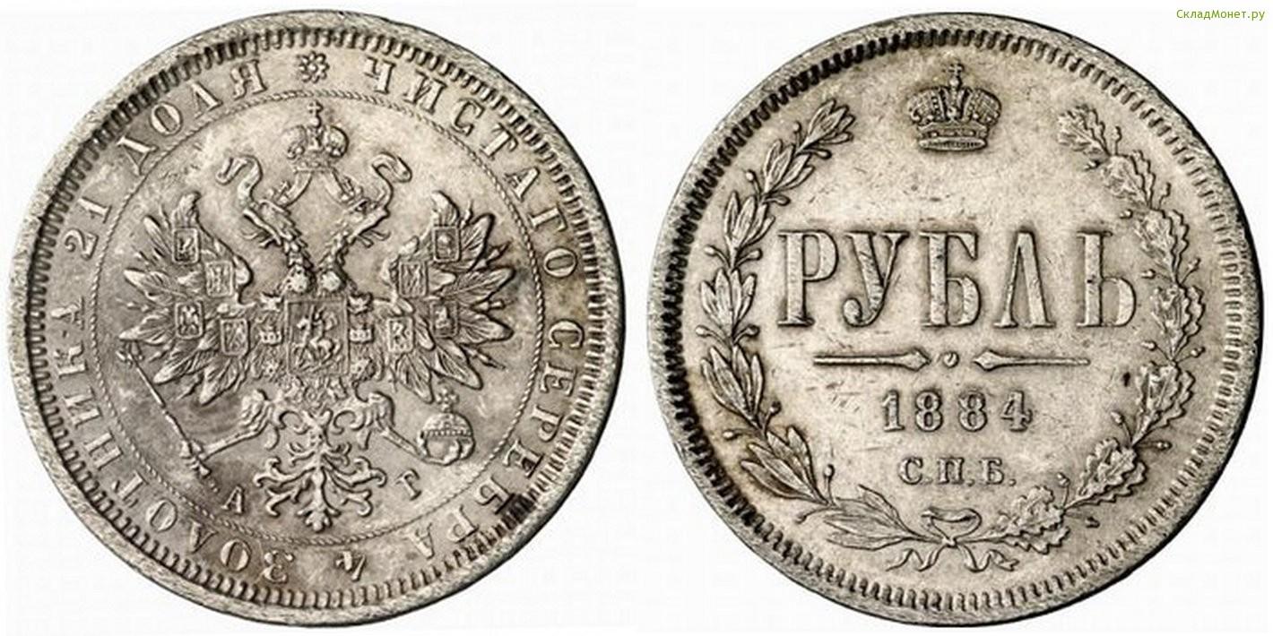 Монеты 1884 года стоимость королевское золото