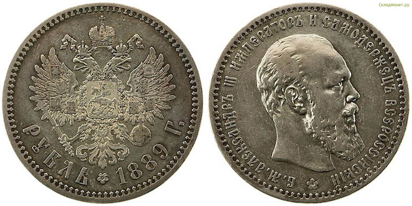 Рубль 1889 михаил федорович фото