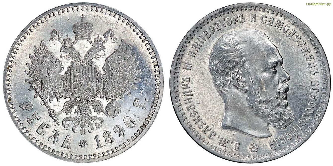 Купить рубль 1890 года 50 евро в гривнах на сегодня