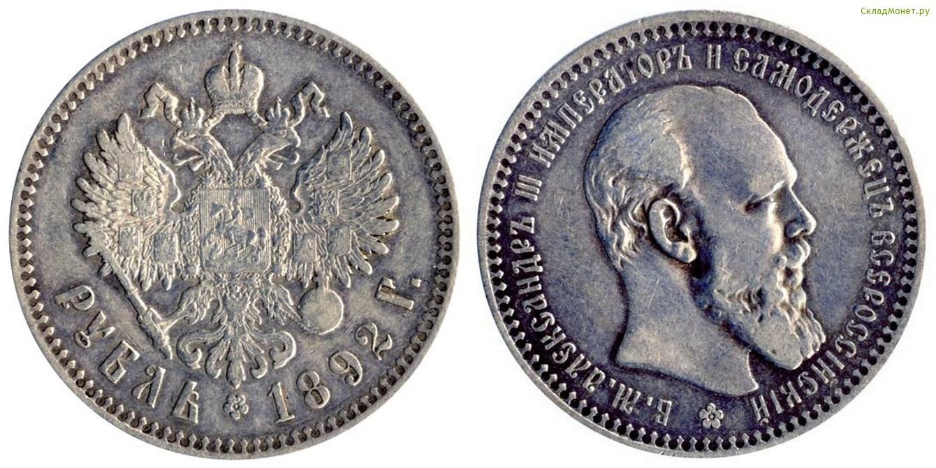 1 рубль 1892 все купюры россии