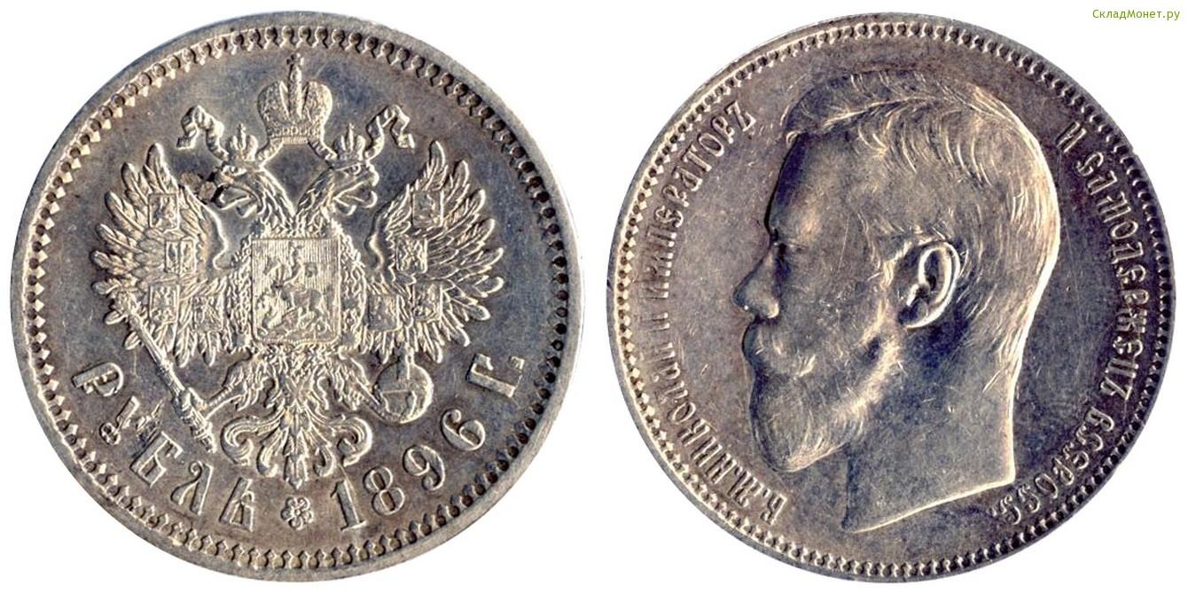 1 рубль 1896 года стоимость черногория монеты