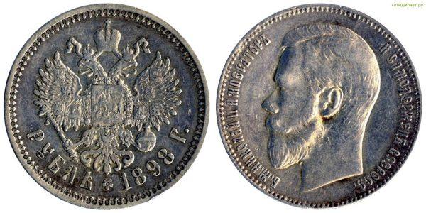 Монета 1 рубль 1898 года цена стоимость