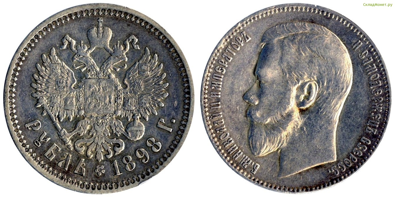 Монета рубль николай 2 1898 года цена россия монет 1996