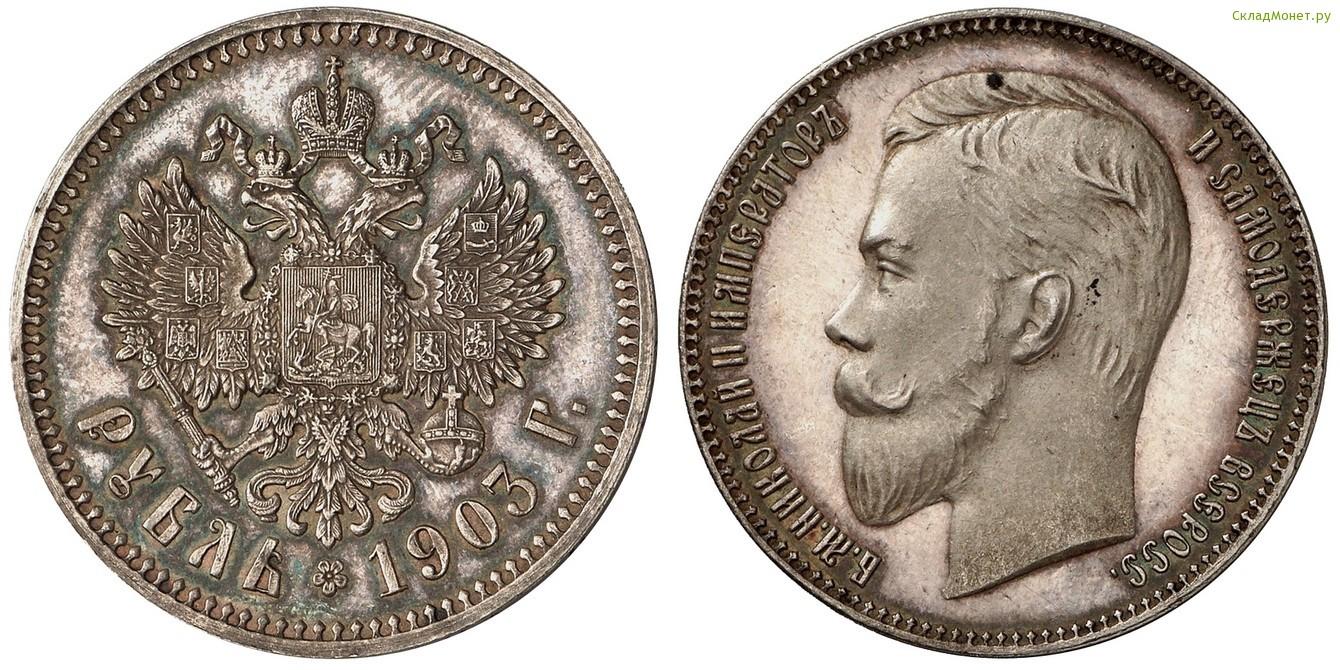 Сколько стоит монеты 1903 года цена кубанские клады