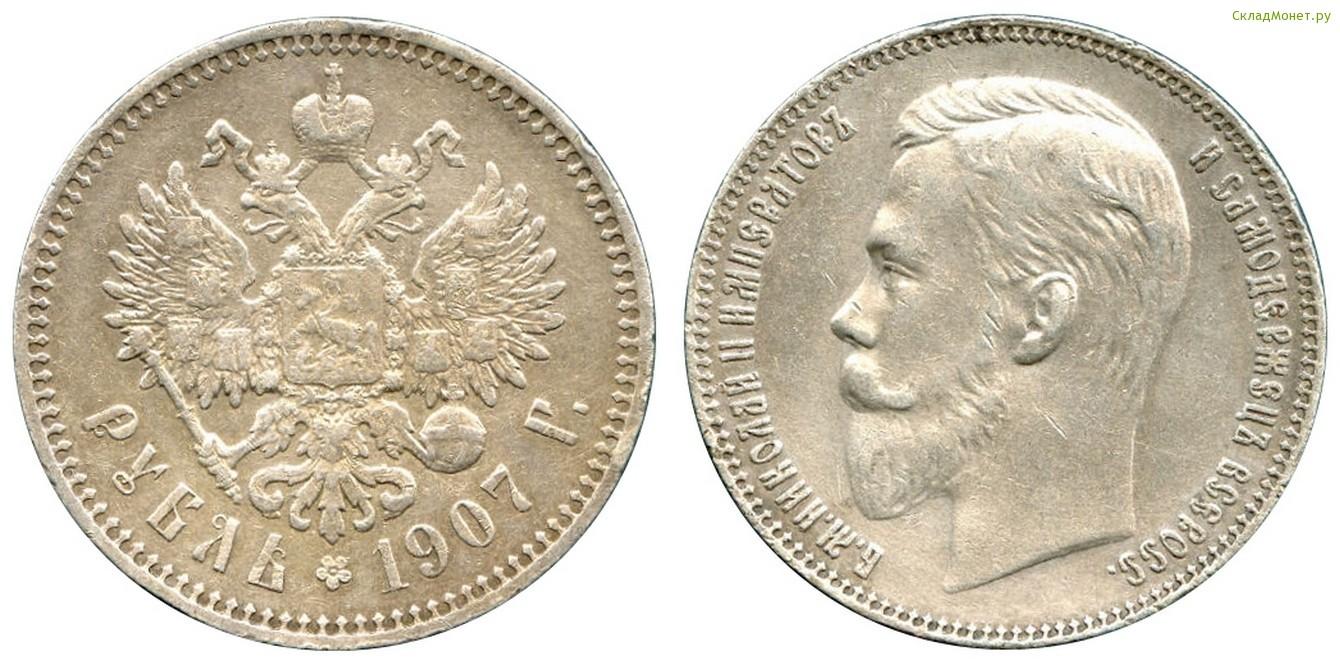 Рубль 1907 года стоимость postpoint доставка
