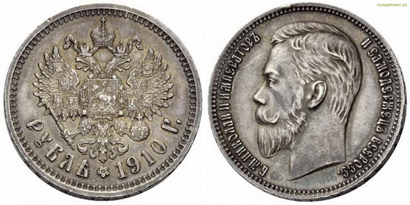 1 рубль 1910 года цена марки искусство