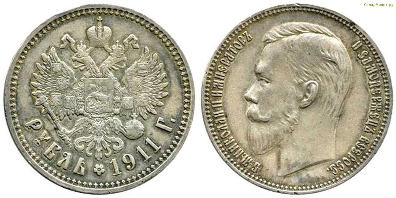 Рубль 1911 года 3 копейки 1989 года стоимость ссср