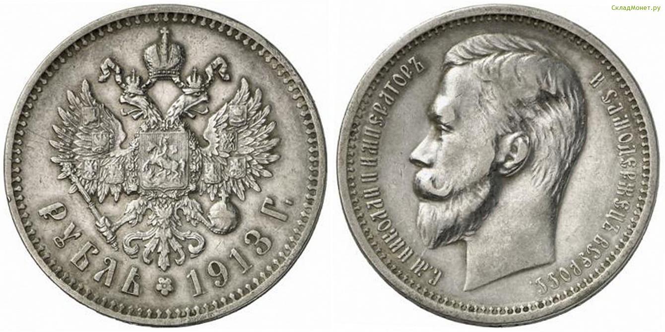 1613 1913 рубль цена монета ссср 5 рублей 1991 года